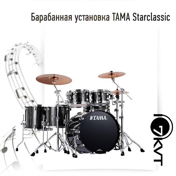 Аренда барабанов Tama starclsassic