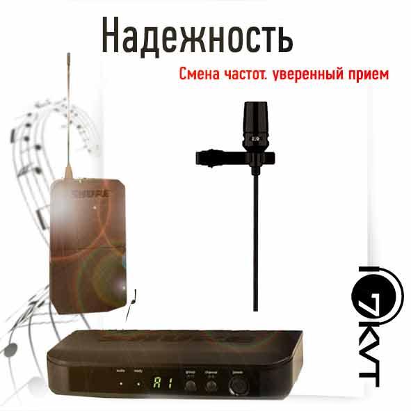 Аренда радиопетличного микрофона shure