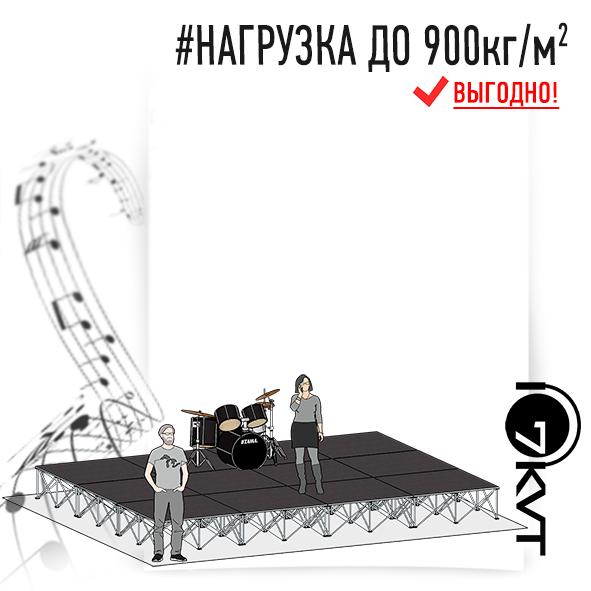 Аренда подиума 3х4 в Москве