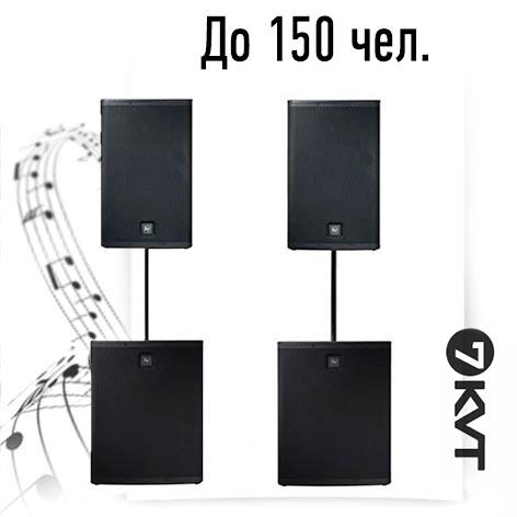 Аренда колонок с сабвуферами electro-voice