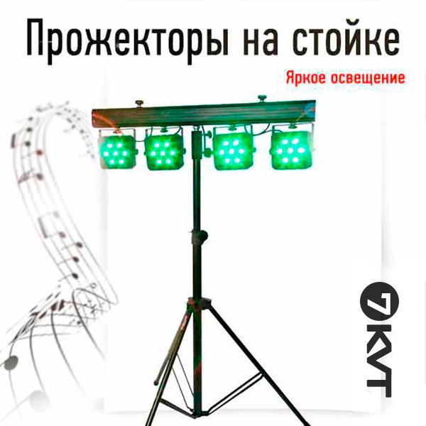 Аренда прожекторов на стойке