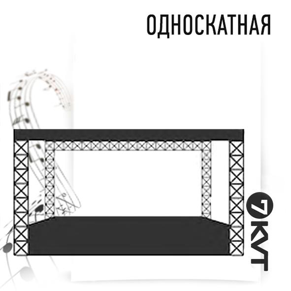 Аренда односкатной крышей со сценой